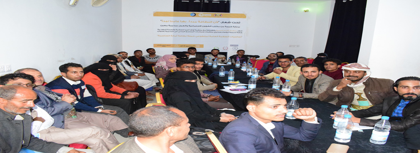 Training Workshop: basics of environmental and occupational safety