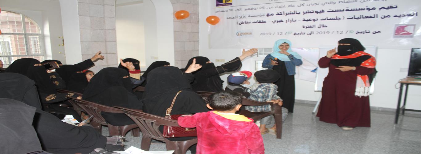 16Days against gender-based violence Campaign