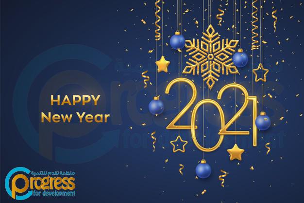 تهنئة المنظمة بمناسبة رأس السنة الميلادية