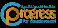 منظمة تقدم للتنمية